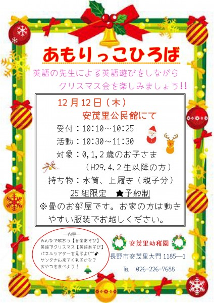 1212クリスマス会ポスター_01